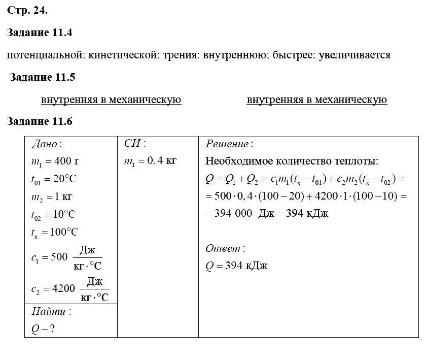 Физика 8 класс Ханнанова Т. А. Страницы: 24