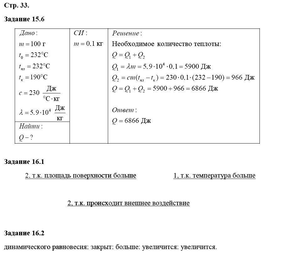 Физика 8 класс Ханнанова Т. А. Страницы: 33