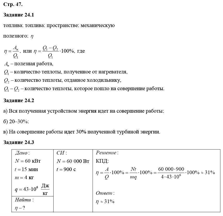 Физика 8 класс Ханнанова Т. А. Страницы: 47