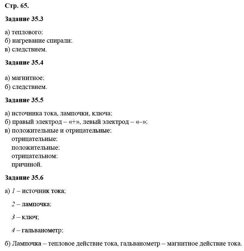 Физика 8 класс Ханнанова Т. А. Страницы: 65