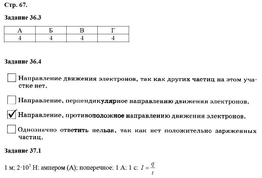 Физика 8 класс Ханнанова Т. А. Страницы: 67