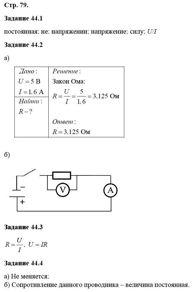 Физика 8 класс Ханнанова Т. А. Страницы: 79