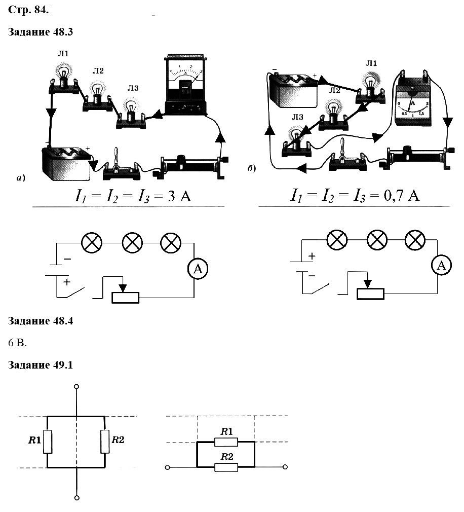 Физика 8 класс Ханнанова Т. А. Страницы: 84