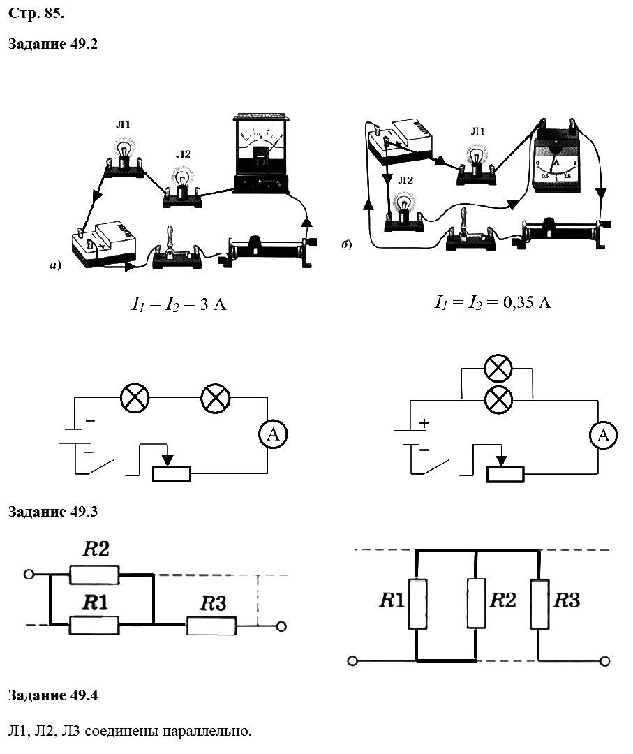 Физика 8 класс Ханнанова Т. А. Страницы: 85