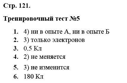 Физика 8 класс Ханнанова Т. А. Страницы: 121