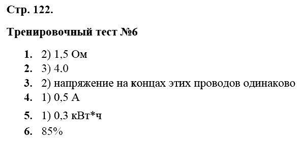 Физика 8 класс Ханнанова Т. А. Страницы: 122
