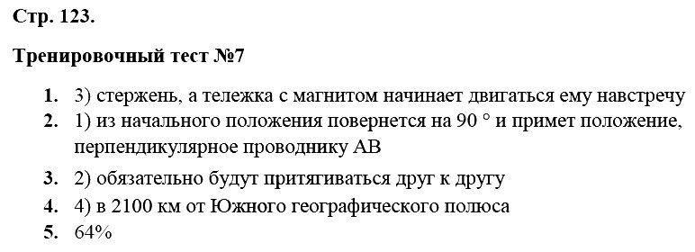 Физика 8 класс Ханнанова Т. А. Страницы: 123