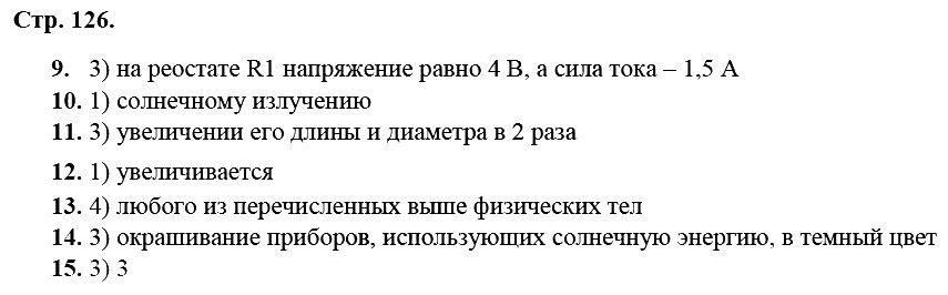 Физика 8 класс Ханнанова Т. А. Страницы: 126