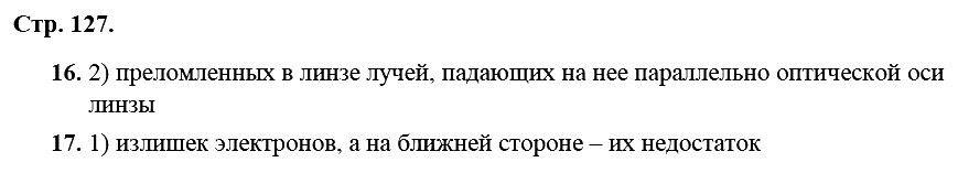 Физика 8 класс Ханнанова Т. А. Страницы: 127
