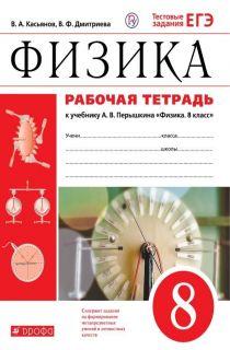Решебник по Физике от Касьянов В. А. за 8 класс
