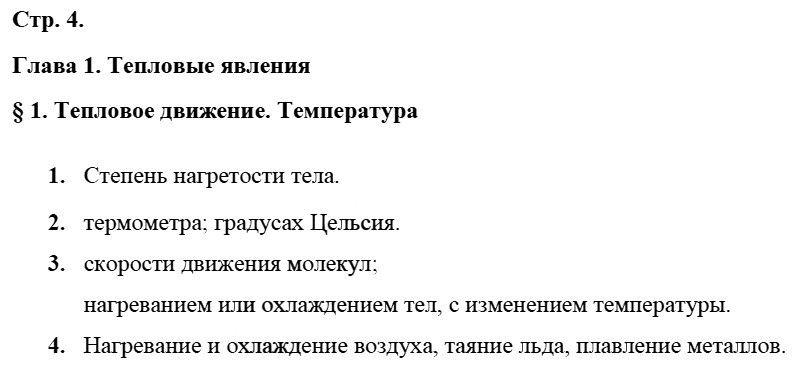 Физика 8 класс Касьянов В. А. Страницы: 4