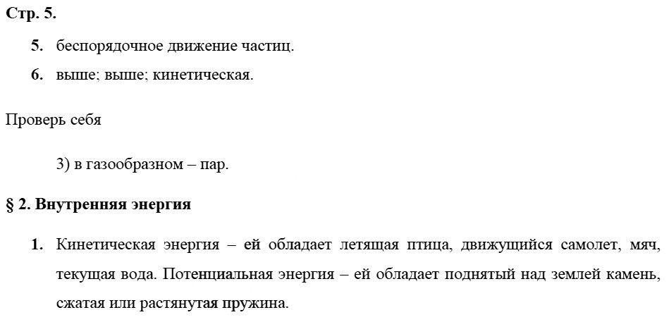 Физика 8 класс Касьянов В. А. Страницы: 5