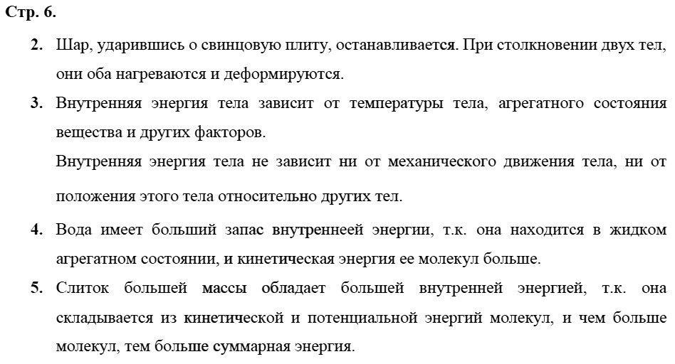 Физика 8 класс Касьянов В. А. Страницы: 6