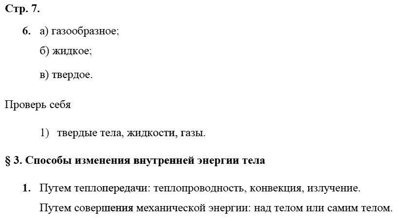 Физика 8 класс Касьянов В. А. Страницы: 7