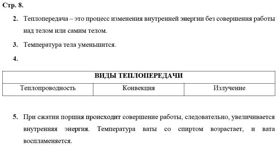 Физика 8 класс Касьянов В. А. Страницы: 8