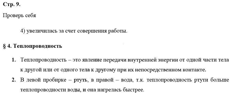 Физика 8 класс Касьянов В. А. Страницы: 9