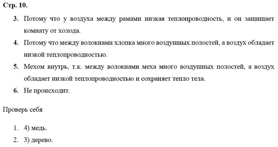 Физика 8 класс Касьянов В. А. Страницы: 10