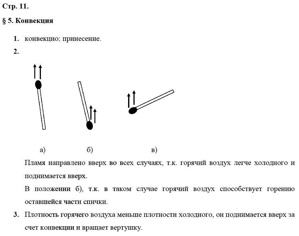 Физика 8 класс Касьянов В. А. Страницы: 11