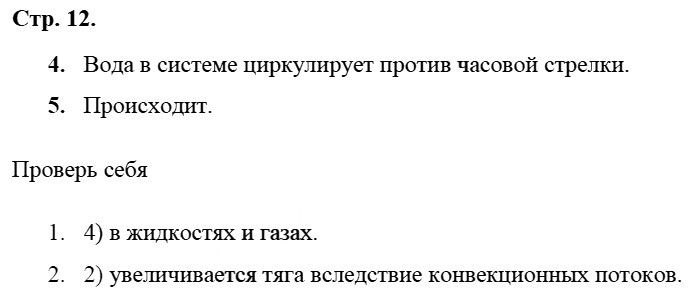 Физика 8 класс Касьянов В. А. Страницы: 12