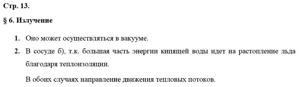 Физика 8 класс Касьянов В. А. Страницы: 13