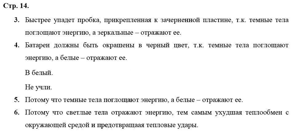 Физика 8 класс Касьянов В. А. Страницы: 14