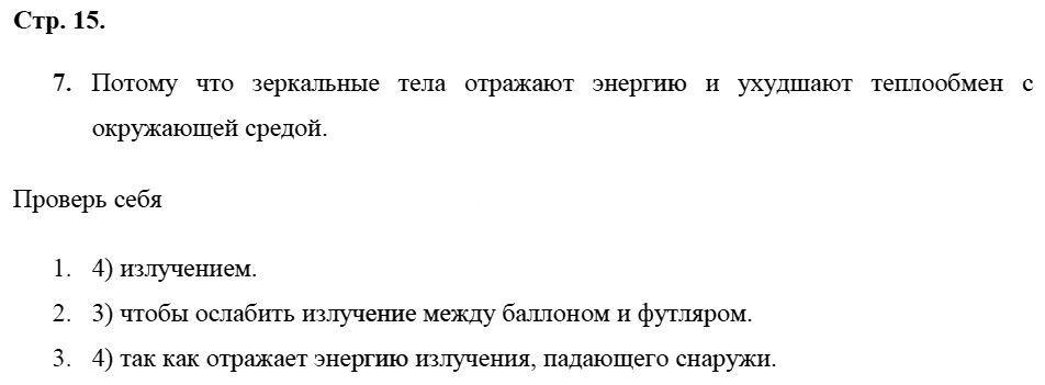 Физика 8 класс Касьянов В. А. Страницы: 15