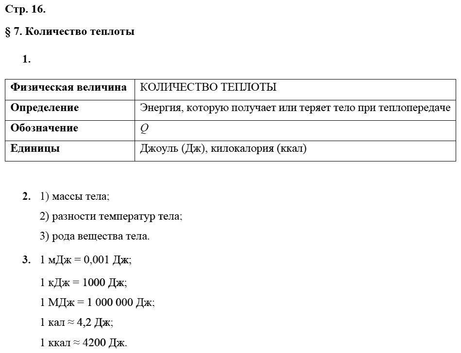 Физика 8 класс Касьянов В. А. Страницы: 16