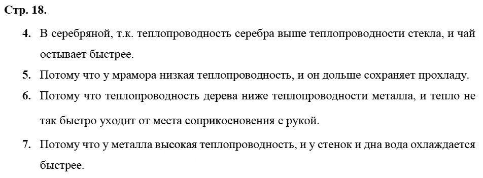 Физика 8 класс Касьянов В. А. Страницы: 18