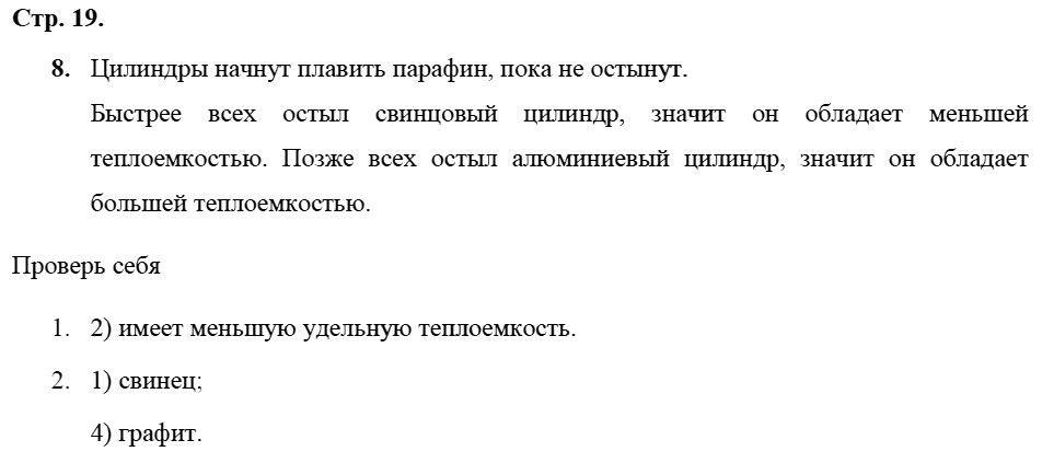 Физика 8 класс Касьянов В. А. Страницы: 19