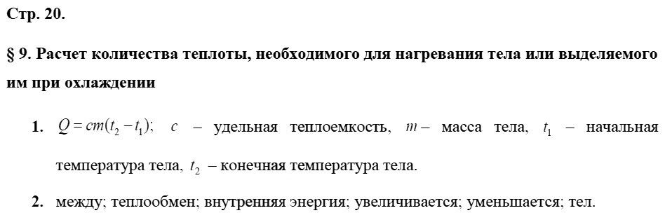 Физика 8 класс Касьянов В. А. Страницы: 20