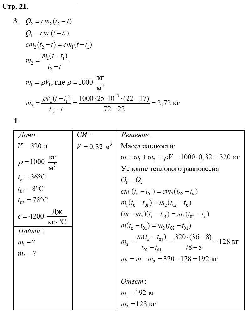 Физика 8 класс Касьянов В. А. Страницы: 21