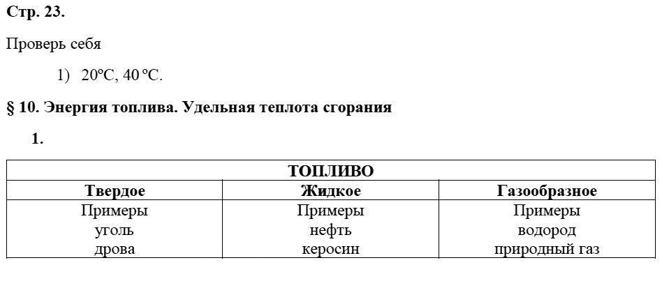 Физика 8 класс Касьянов В. А. Страницы: 23