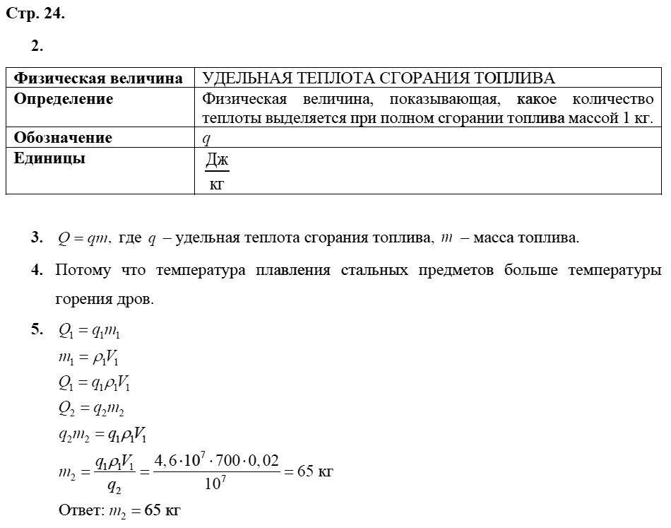 Физика 8 класс Касьянов В. А. Страницы: 24