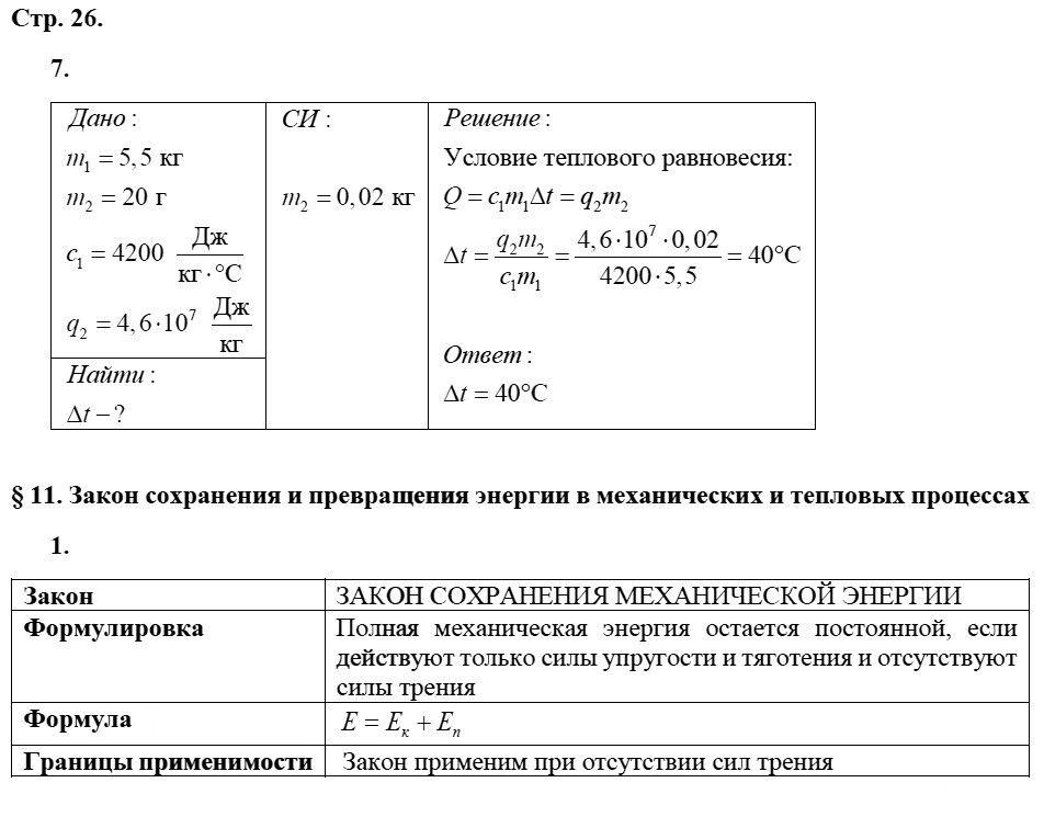 Физика 8 класс Касьянов В. А. Страницы: 26