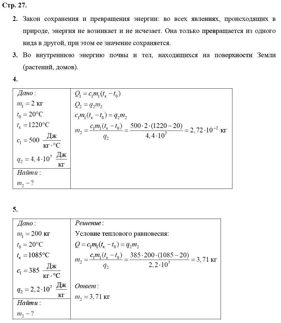 Физика 8 класс Касьянов В. А. Страницы: 27