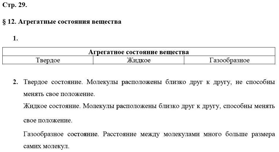Физика 8 класс Касьянов В. А. Страницы: 29