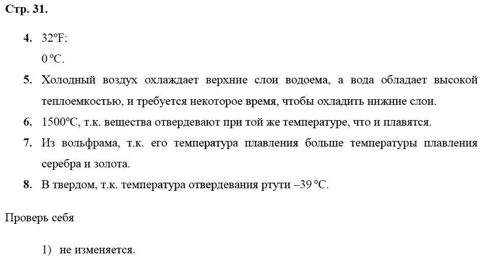 Физика 8 класс Касьянов В. А. Страницы: 31