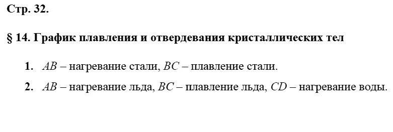 Физика 8 класс Касьянов В. А. Страницы: 32