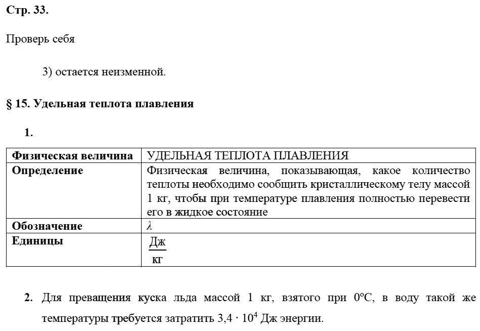 Физика 8 класс Касьянов В. А. Страницы: 33