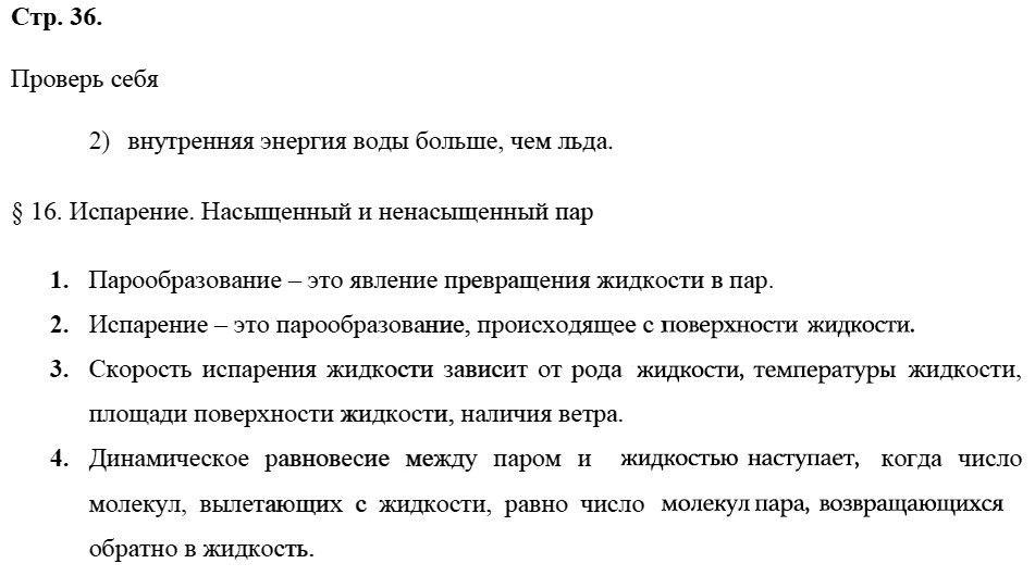 Физика 8 класс Касьянов В. А. Страницы: 36