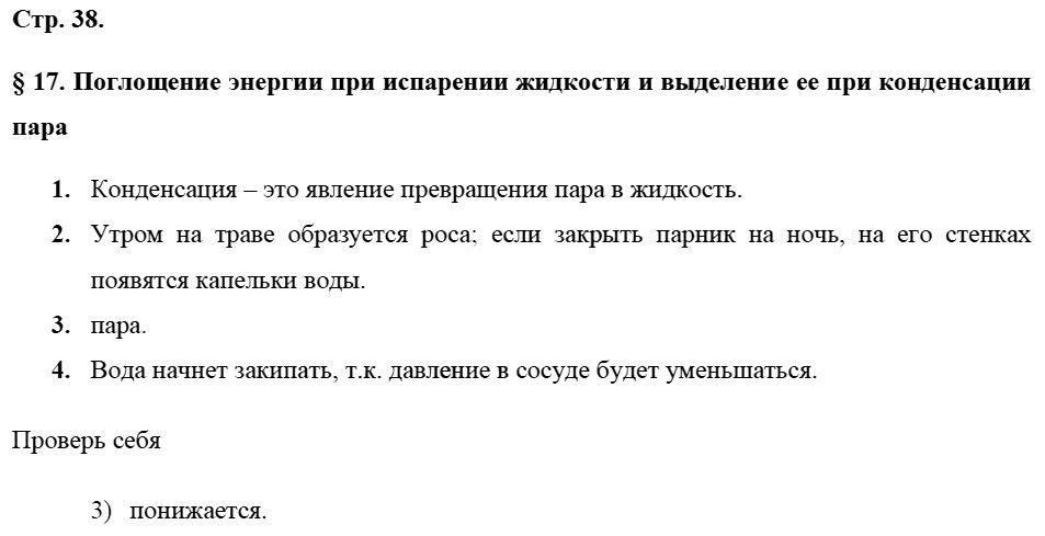 Физика 8 класс Касьянов В. А. Страницы: 38