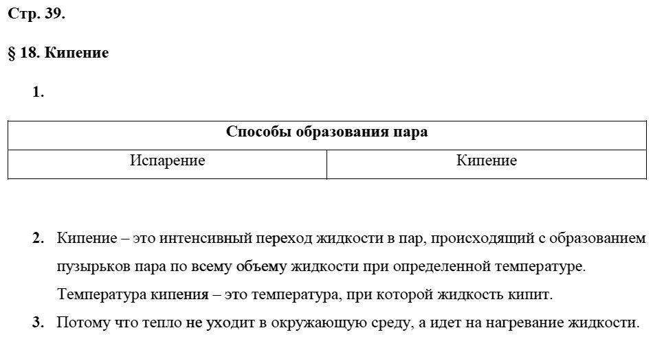 Физика 8 класс Касьянов В. А. Страницы: 39