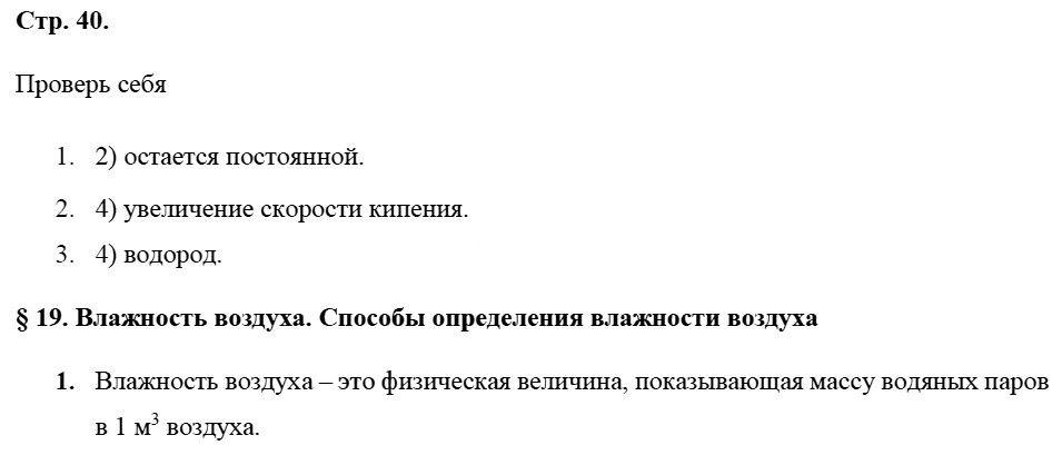Физика 8 класс Касьянов В. А. Страницы: 40