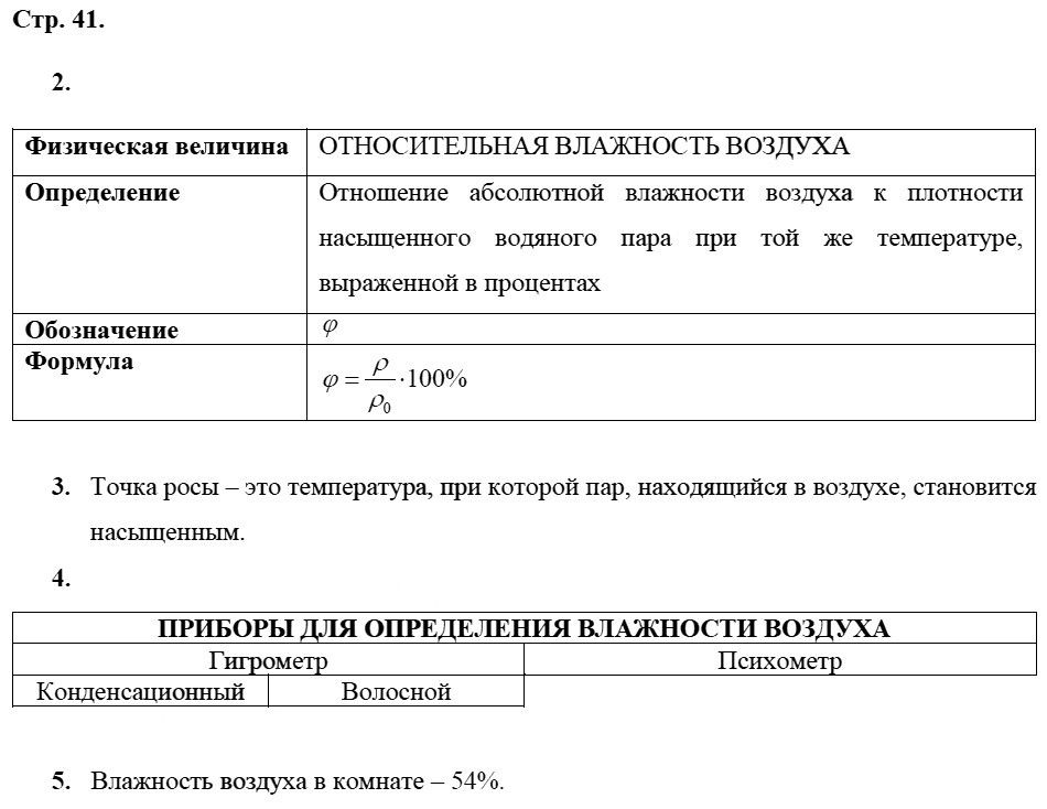 Физика 8 класс Касьянов В. А. Страницы: 41