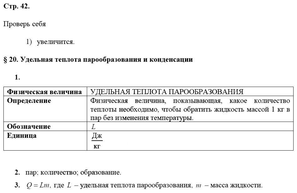 Физика 8 класс Касьянов В. А. Страницы: 42