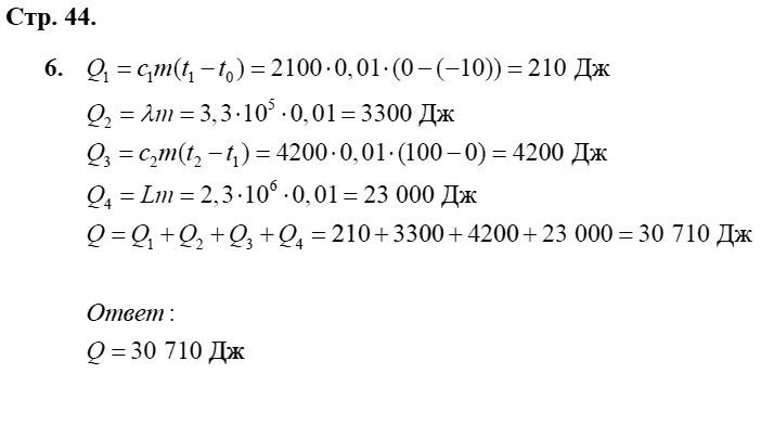Физика 8 класс Касьянов В. А. Страницы: 44