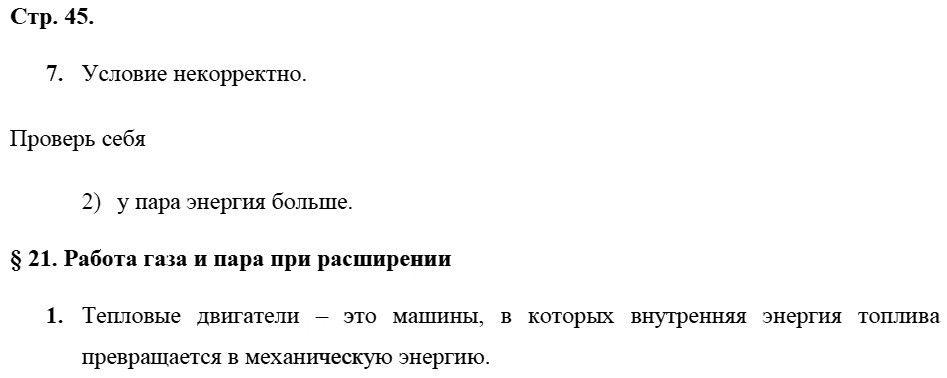 Физика 8 класс Касьянов В. А. Страницы: 45