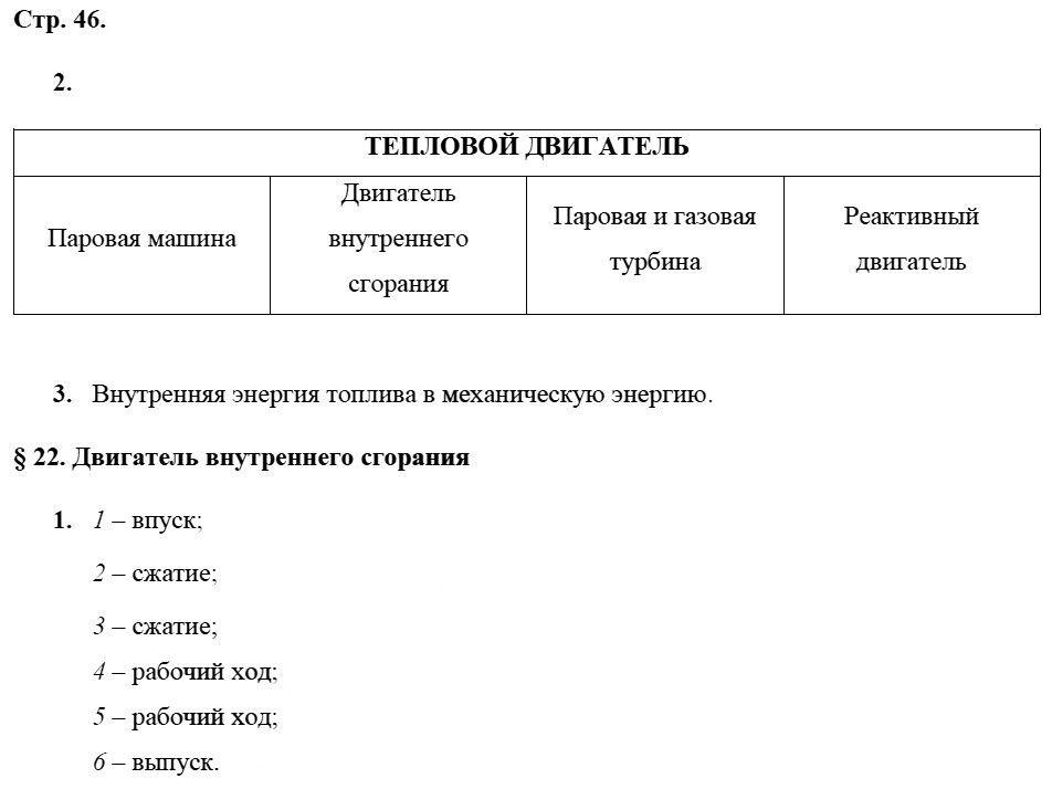Физика 8 класс Касьянов В. А. Страницы: 46