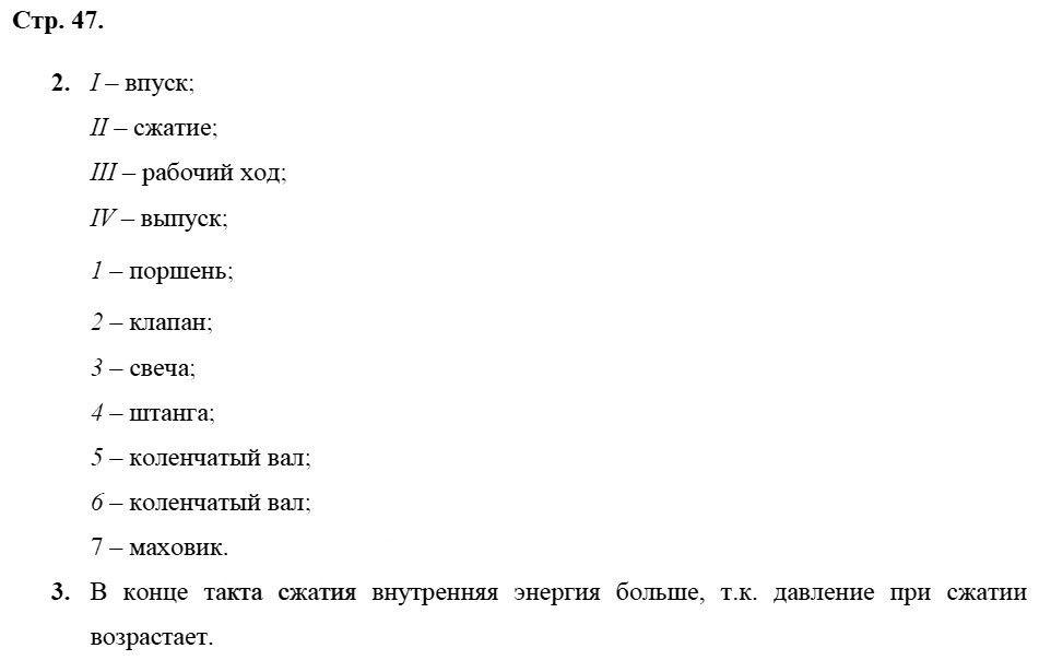 Физика 8 класс Касьянов В. А. Страницы: 47
