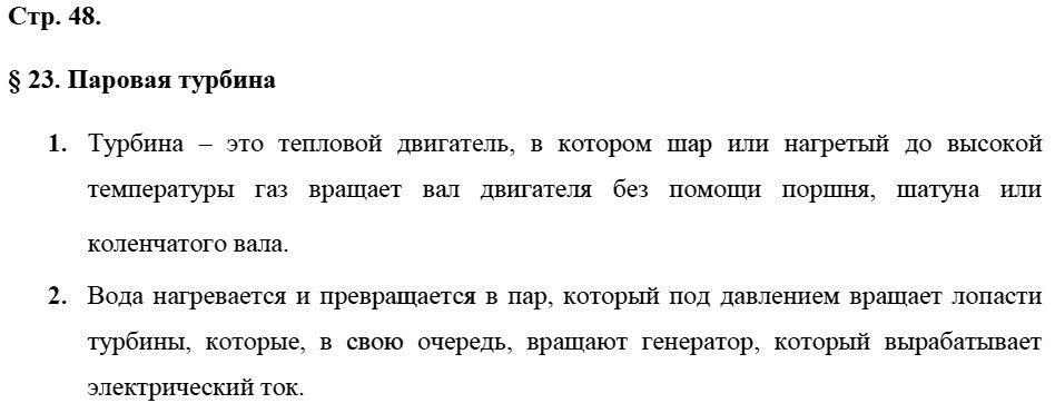 Физика 8 класс Касьянов В. А. Страницы: 48
